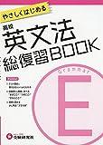 高校 総復習BOOK 英文法: やさしくはじめる
