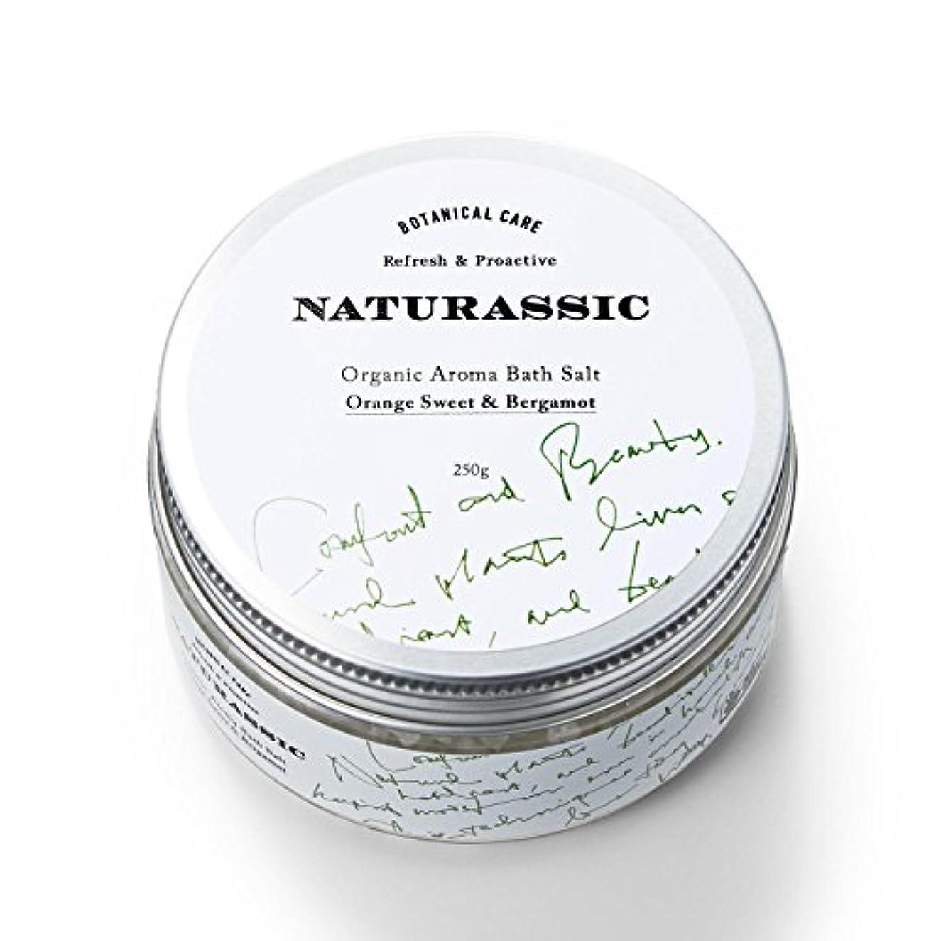 神秘的な便益実行可能ナチュラシック [ACO認定] オーガニックアロマバスソルトOB オレンジスイート&ベルガモットの香り 250g [オーガニック原料100%]