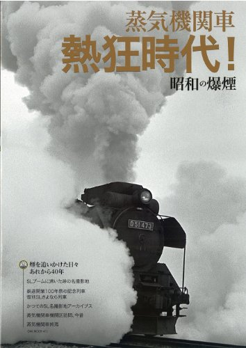 蒸気機関車、熱狂時代! 昭和の爆煙 (OAK MOOK-472)