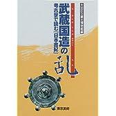 武蔵国造の乱―考古学で読む『日本書紀』