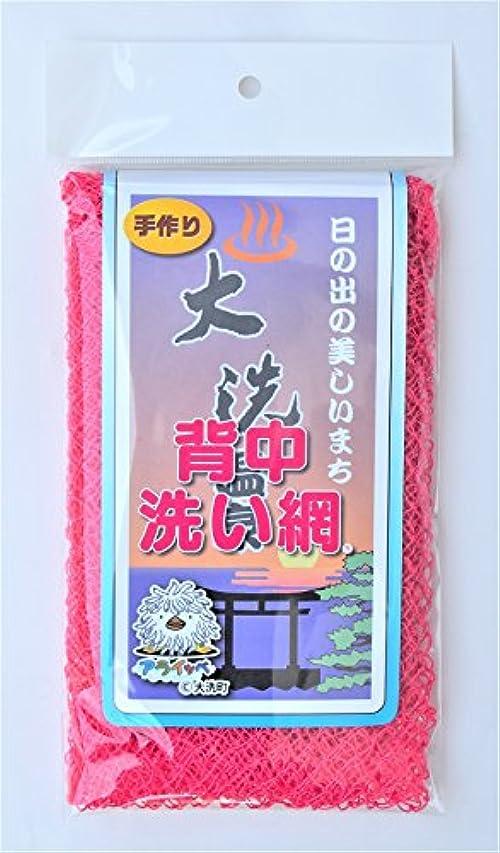 リハーサルカーフ抑圧する大洗 アライッペの洗い網 (ピンク)