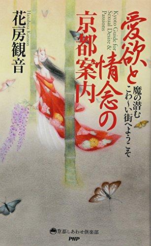 愛欲と情念の京都案内 (京都しあわせ倶楽部)