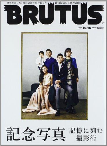 BRUTUS (ブルータス) 2012年 10/15号 [雑誌]の詳細を見る