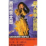 殺人列車への招待 (カドカワノベルズ)