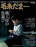 毛糸だま 2014年 秋号 No.163 (Let's Knit series)