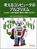 考えるコンピュータのアルゴリズムJava & C++で学ぶ遺伝的/進化的/免疫アルゴリズム