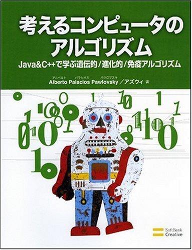 考えるコンピュータのアルゴリズムJava & C++で学ぶ遺伝的/進化的/免疫アルゴリズムの詳細を見る