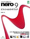 マルチメディア総合ソフトnero9オフィシャルガイドブック (グリーン・プレス デジタルライブラリー)