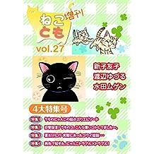 ねことも増刊vol.27 (ペット宣言)