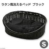 ペットケアー ラタン風洗えるベッド ブラック S