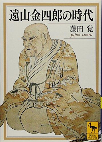 遠山金四郎の時代 (講談社学術文庫)