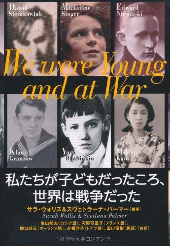 私たちが子どもだったころ、世界は戦争だった