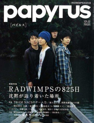 papyrus (パピルス) 2009年 04月号 [雑誌]の詳細を見る