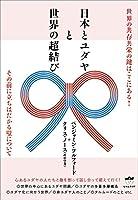 世界の共存共栄の鍵はここにある! 日本とユダヤと世界の超結び その前に立ちはだかる壁について