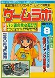 ゲームラボ 1995年 8月号