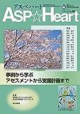 アスペハート45号 (事例から学ぶアセスメントから支援計画まで)