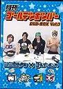 ★予約限定販売★月刊ゴールデンボンバー DVD-BOX Vol.3 (6巻セット) Limited Edition, Special Edition, Box set