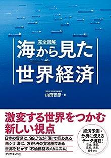 完全図解 海から見た世界経済 [Kanzen Illustrated Umi Kara Mita Sekai Keizai]