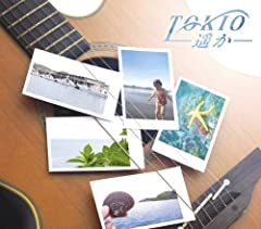 TOKIO「−遥か−」のジャケット画像