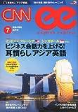 CNN english express (イングリッシュ・エクスプレス) 2014年 07月号 [雑誌]