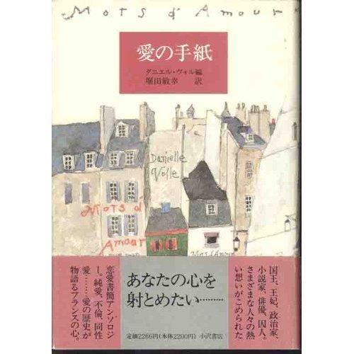 愛の手紙 / ダニエル・ヴォル