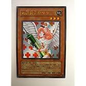 遊戯王 お注射天使リリー ウルトラレア BE2-JP171