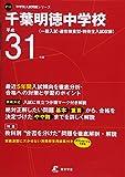 千葉明徳中学校 平成31年度用 【過去5年分収録】 (中学別入試問題シリーズP12)