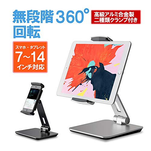タブレット スタンド 7〜14インチのアルミ スマホスタンド 折り畳み式 360°角度調整可能 iPad/iPhone スタンド Nintendo Switchにも 対応 二種類クランプ付き 日本語説明書