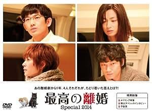 最高の離婚 Special 2014 [DVD]