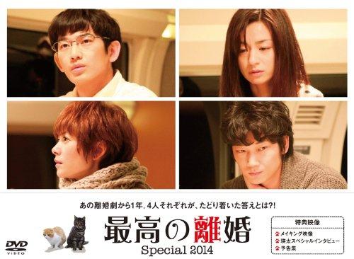 最高の離婚 Special 2014 [DVD]の詳細を見る