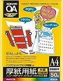 KOKUYO インクジェットプリンタ用紙(厚紙用紙) A4 50枚 KJ-31N