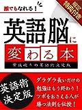 【音声特典付き】誰でもなれる!英語脳に変わる本 音声シリーズ (SMART BOOK)