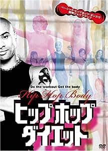 ヒップホップ・ダイエット~ベーシック・ヒップホップ・ダンスで燃焼シェイプアップ~ [DVD]