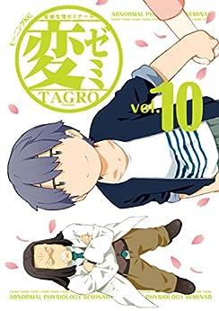 [TAGRO]の変ゼミ(10) (モーニングコミックス)