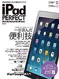 iPad PERFECT (超トリセツ)