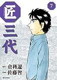 匠三代 7 (ビッグコミックス)
