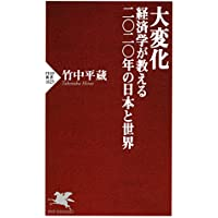 大変化 経済学が教える二〇二〇年の日本と世界 PHP新書
