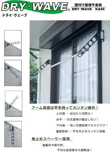 4段調整可能 窓壁用物干金物ドライウェーブKA50 シルバー(S) アーム長さ500mm 1セット2本いり  壁付け物干しの決定版!