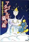 アタゴオルは猫の森 16 (MFコミックス フラッパーシリーズ)