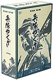 兵隊やくざ DVD-BOX 上巻[DVD]