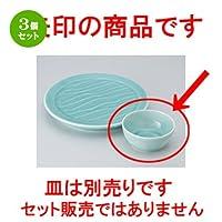 3個セット 深海青磁丸呑水 [ 8.9 x 4cm ] 【 天皿 】 【 料亭 旅館 和食器 飲食店 業務用 】