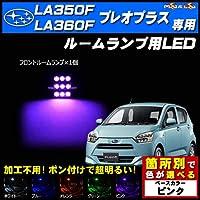 プレオプラス LA350F系 LA360F系 対応★ LED ルームランプ1点セット 発光色は ホワイト【メガLED】