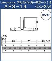 アルミペッカーサポート 棚柱 【 ロイヤル 】ホワイトAPS-14-3000サイズ3000mm【出14+6.5】シングルタイプ
