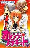 オレンジ・プラネット(5) (講談社コミックスなかよし)