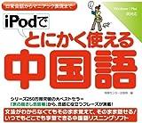 iPodでとにかく使える中国語 (<CDーROM>(HY版))