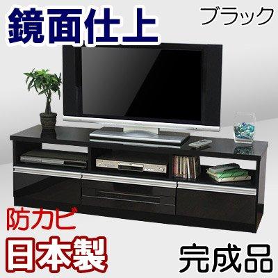 家具工場直販 高級素材(鏡面仕上げ) 完成品 幅150 TV台 (ブラック) 日本製 テレビ台