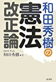 和田秀樹の憲法改正論