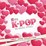 恋するK-POP~スウィート・ソング・コレクション