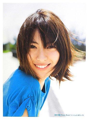 瀧本美織PhotoBook「いっしょに走ろっ! ! 」 (写真集)