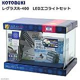 コトブキ工芸 kotobuki レグラスR-400 LEDエコライトセット